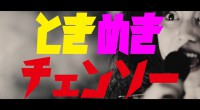 カヨ【ときめきチェンソー】