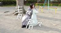 神田莉緒香 【青々春々】