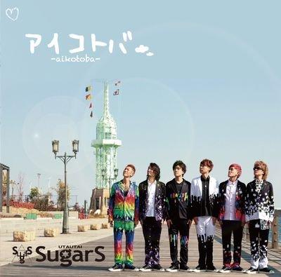 SugarS_aikotoba