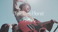 Bye-Bye-Handの方程式 【ロックンロール・スーパーノヴァ】