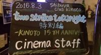 cinemastaff_kinoto_column