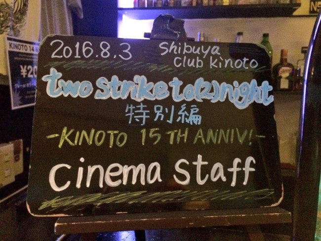 cinemastaff_kinoto_column