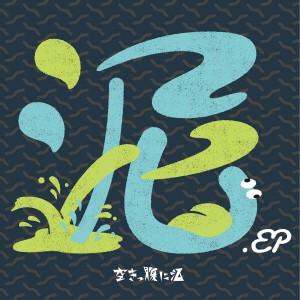 空きっ腹に酒『泥.ep』(2019)
