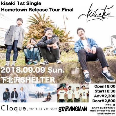 kiseki_20180909