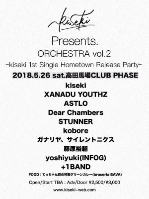 kiseki_pre_orchestra_vol2_flyer