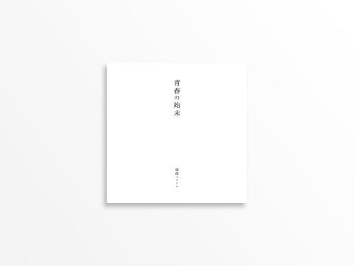 seishun_no_shimatsu_jk