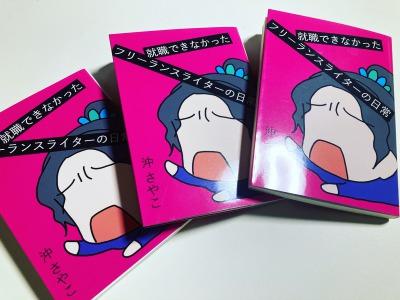 shokufuni_book
