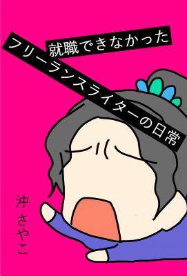shokufuni_cover